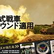 DMM GAMESがサービスを展開しているPC/PS4用マルチコンバットオンラインゲーム『War Thunder』90式戦車収録サウンド適用&89式装甲戦闘車実装!世界初360°動画や豪華賞品も公開!
