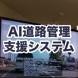 株式会社IoTコンサルティング、動画解析を用いた日本初のAI道路管理支援システムの実用化へ技術協力