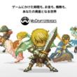 ブロックチェーンゲーム開発double jump.tokyo株式会社、gumiグループへの第三者割当増資により2億円を資金調達
