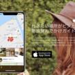 おでかけガイドアプリ「PinQle ピンクル」 のβ版iOSアプリケーションをリリースしました。