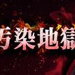 """サイキックアクションRPG「CLOSERS」,大浄化作戦に新規ダンジョンが追加。超越可能な""""投影者レシーバー""""の入手が可能に"""