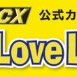 有野課長より愛を込めて・・・。ゲームセンターCXの公式カードゲーム『有野課長のLove Letter』の発売が決定。