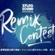 モンストメインテーマを課題曲とした「【XFLAG公式】リミックスコンテスト」開催決定
