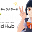 ピクシブ、3Dキャラクターモデル投稿サービス「VRoid Hub」を提供開始 モデルの共有も可能