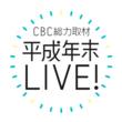 12月24日(月)~28日(金)午後3時49分~午後7時「CBC総力取材 平成年末LIVE!」