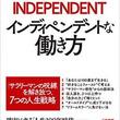 「サラリーマンの呪縛」を解き放つ、7つの人生戦略『インディペンデントな働き方―――』著者藤井孝一を、キンドル電子書籍ストアにて配信を開始