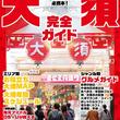 全国屈指の商店街、名古屋・大須の魅力が一冊に