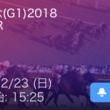 有馬記念2018をPlayer!がリアルタイム速報!