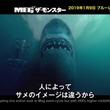 「サメは人を食べる時も無表情」 古代の巨大ザメをフルCGで再現した『MEG ザ・モンスター』の意外な苦労[ホラー通信]