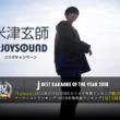 2018年JOYSOUNDカラオケ年間ランキング1位!米津玄師「Lemon」を歌ってサイン入りポスターやオリジナルQUOカードを当てよう!