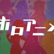 YouTube日常系ショートアニメ番組ブランド「ホロアニメ」始動、「さくらみこ」ホロライブ加入のお知らせ