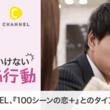 『C CHANNEL』、ボルテージとのタイアップ始動!『100シーンの恋+』のキャンペーンコードを配布!