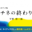 平野啓一郎『マチネの終わりに』、音楽と物語を共に味わえるオーディオブックに~2019年秋に映画公開予定で話題の大人の恋愛小説を全編音声ドラマ化~