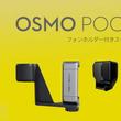 大人気、最小4Kスタビライザー「DJI Osmo Pocket」 のセット新発売!