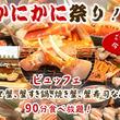 【三朝ロイヤルホテル】今年もやります!カニを思う存分楽しめる!期間限定 カニ宿泊プラン!かにかに祭り!
