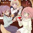 うわばみ彼女、結婚で新章に!後藤羽矢子「うわばみ乙女ずかん」1巻発売