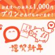 平成最後のお正月は、キャッシュレスでお年玉を送りませんか?