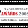 「映像のまち・かわさき」推進フォーラム10周年記念『かわさきロケアワード』初開催!