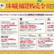 【三井ショッピングパーク ららぽーと横浜】新春!体験福袋販売会開催!
