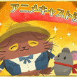 TVアニメ「猫のニャッホ」ニャッホ役・杉田智和らがゲームから続投