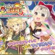 DMM GAMES『FLOWER KNIGHT GIRL』12月26日アップデート実施!新イベント「すすめ、新春輸送隊!」開催!