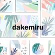 腐女子のための作品投稿サービス「dakemiru」、推しCP以外を一斉ミュートする「カップリングタグ」機能を追加