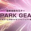 """エフェクト制作の極意とは?1/22(火)「初めての3Dエフェクト""""SPARK GEAR""""でできること」開催"""
