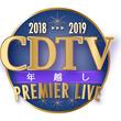 ミュージカル『刀剣乱舞』より刀剣男士が『CDTVスペシャル』にも登場!