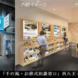 天光社「千の風・お葬式相談窓口」を西八王子駅前にオープン