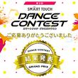 目の愛護デー企画「第2回スマートタッチダンスコンテスト」入賞作品発表