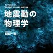 """地震の""""揺れ""""はどう起きる?東京大学地震研究所の纐纈一起教授による『地震動の物理学』発行"""