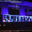 きらっきらやん!南港ポートタウン線イルミネーション列車_投稿続々【動画/画像】