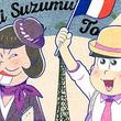 鈴村健一さん&入野自由さんがおフランス観光に行くザンス!『えいがのおそ松さん』特番の配信&発売が決定!
