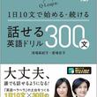 Q-Leap式 ― 1日1文で始める・続ける『話せる英語ドリル300文』、12月27日発売
