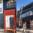 鎌倉に2つめのパワースポットが出現!?【岩座-IWAKURA-】鎌倉小町通りに誕生。
