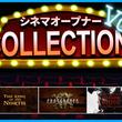 【新発売!】ヒットムービータイトルの決定版!厳選された29のメディアタイトルが充実のシネマオープナーコレクションVol2が登場!