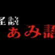 【怪談ぁみ語】【怖度★5】怪談「事故は自分のせいだ」◆南条(リーダー)◆