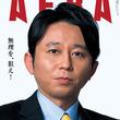 有吉弘行は前田日明トークライブを観覧に7時間並んだことがある「憧れの人」との邂逅「有吉大反省会SP」