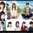 「ゆうたの」ゲーム内キャラの声優に釘宮理恵・安元洋貴・内田雄馬ら