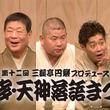 WOWOW:人気落語家たちが博多の街に集結する日本最大の落語フェスティバル「博多・天神落語まつり」2018。1月2日放送!