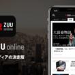月間400万人を超える金融メディア「ZUU online」 スマートフォンアプリ(iOS版)を正式リリース