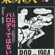 本日スタート「いだてん〜東京オリムピック噺〜」題字を手がける横尾忠則はマイブームの元祖だった?