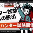 TVアニメ『HUNTER×HUNTER』とコラボした「リアルハンター試験」がついにベールを脱ぐ!『ハンター試験からの脱出』詳細発表!