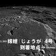 TOCOLは、中国の無人探査機「嫦娥4号」の到着地点を3Dマップで探索した動画をアップした。