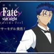 """劇場版『Fate/stay night[HF]』ランサーの""""ゲイ・ボルク""""イメージのメガネが発売! 描き下ろしイラストの眼鏡拭き付き"""