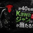 Kawaジャン2019が当たる!!キャンペーン実施のご案内