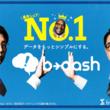 【新CM公開のお知らせ】ボブ・サップが企業のデータマーケティング部の新入社員に!?「b→dash」の新CMにて、おぎやはぎ×ボブ・サップが共演し、企業のデータ活用現場の奮闘を描く