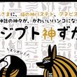 あのメジェドさまが紙のうえに降臨する!?押すだけでエジプト神話の神さまと出会えるはんこ「エジプト神ずかん」。