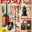 空き缶で作れる「ロケットストーブ」の製作マニュアルから、憧れの「薪ストーブ」のDIY設置ガイドまで、火を楽しむストーブDIYの魅力とハウツーを総力特集!
