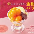 旬をまるごと! まるっとかわいい『金柑のパフェ』を、1月8日(火)より期間限定販売します!